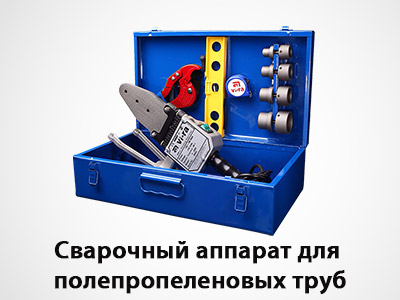 PPR Welding Machine Sets